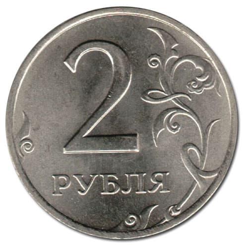 Редкие монеты 2 рубля 1998 года стоимость цветные монеты мира купить