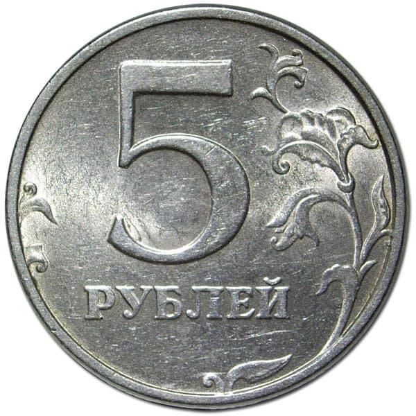 5 рублей 1998 года реверс