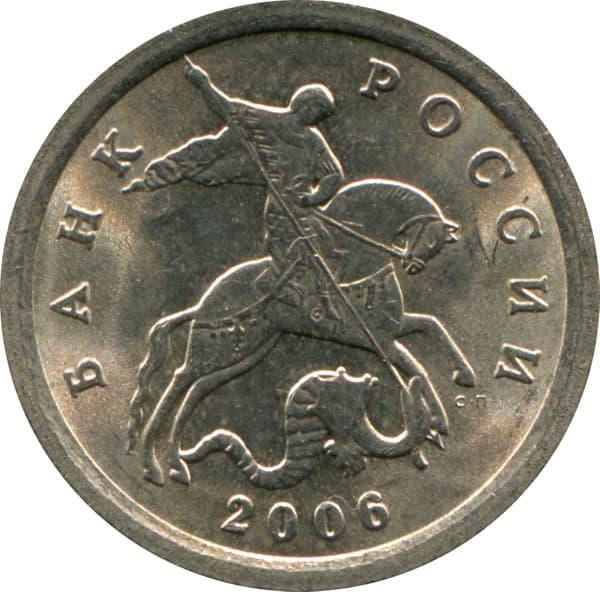 1 коп 2006 года цена ссср 5 копеек 1991