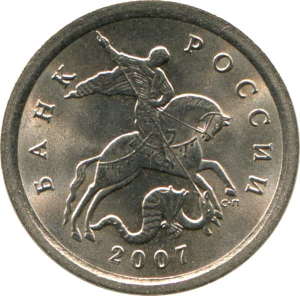 Монета 1 копейка 2007 года стоимость водоплавающие животные список