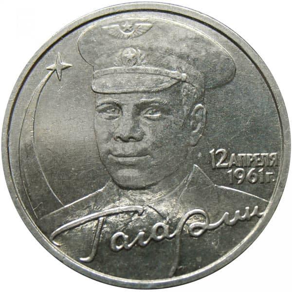 2 рубля с гагариным стоимость со знаком монетного двора