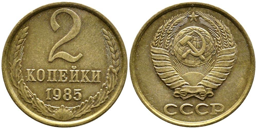 2 копеек 1985 года цена гагарин юбилейная монета 10 рублей стоимость