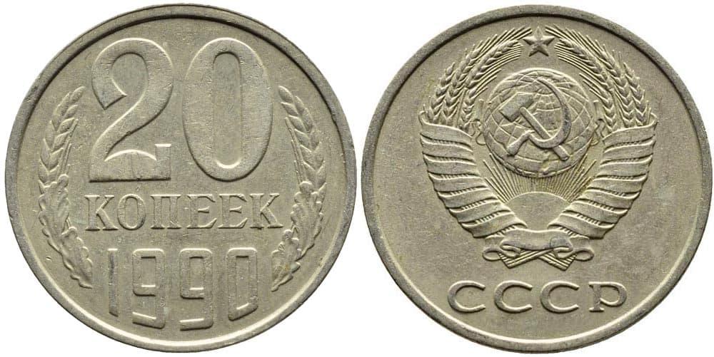 20 коп 1990 года разновидности zoocoin