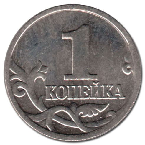 1 копейка 2000 года купить альбом для коллекции монет