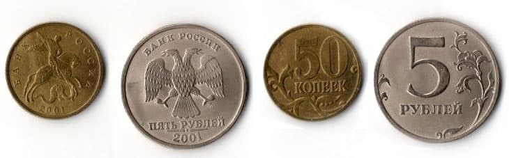 5 рублей 2001 года стоимость металлоискатели купить в москве