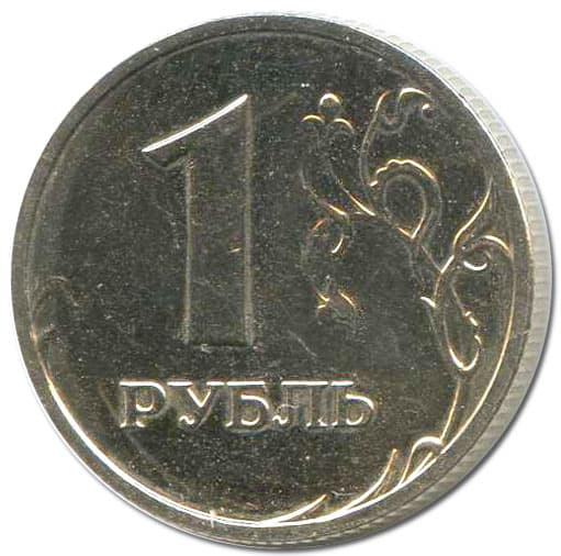 Рубль 2002 года цена российские деньги имеющие ценность