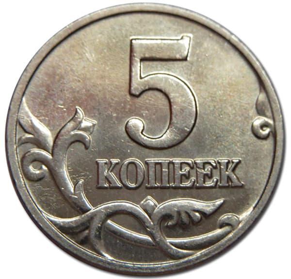 Монеты 2 8 года стоимость