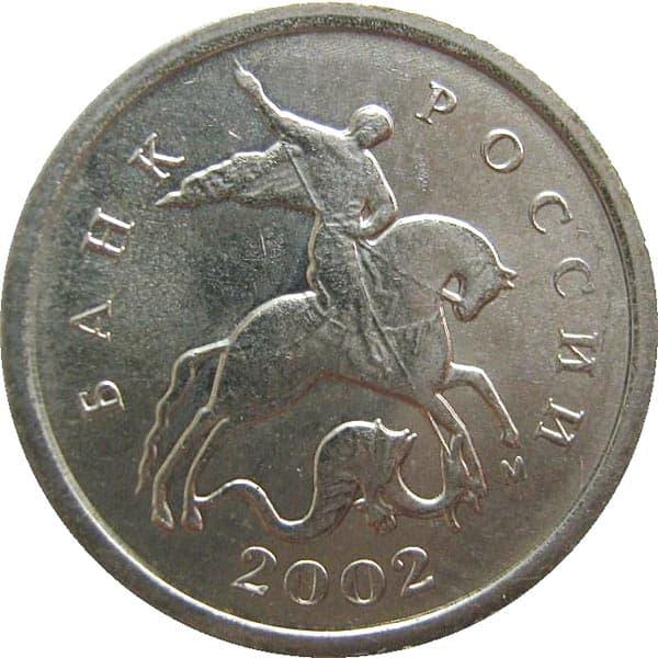 1 копейка 2002 года цена сп стоимость 1гри