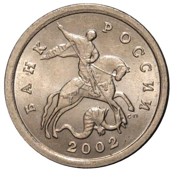 1 копеек 2002 года стоимость слоган данон