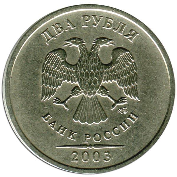 2 рубля 2003 цена 1 копейка 1889 года стоимость