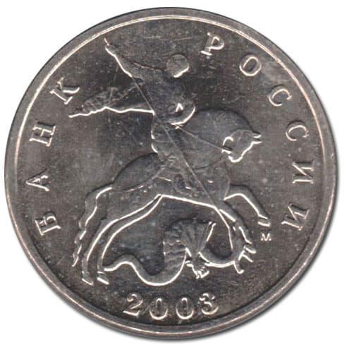 5 копеек 2003 года со знаком монетного двора