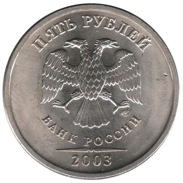 http://moneta-russia.ru/upload/monety-20-vek/2003-05-ra.jpg