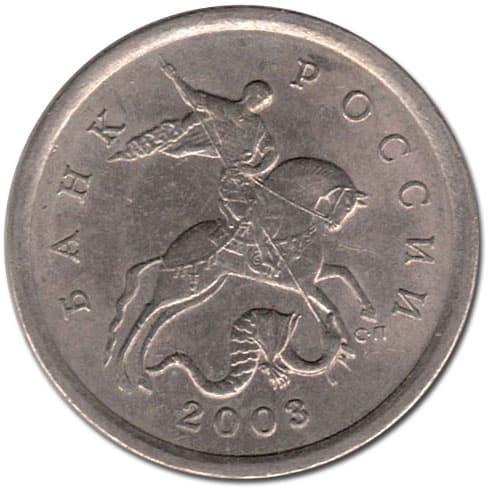 5 копеек м 2003 года цена 1 рубль 1839 года бородино