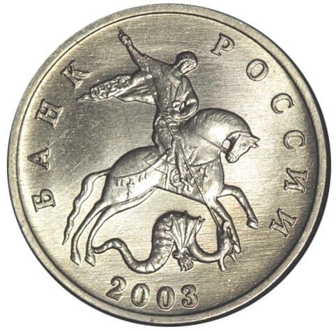 5 копеек 2003 монета украина польша купить