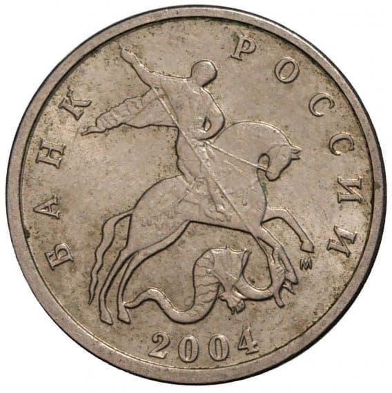 5 копеек 2004 сп разновидности английские деньги монеты