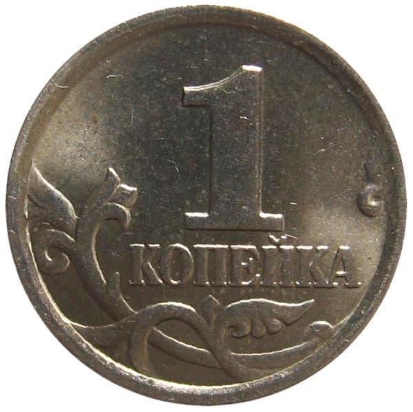 1 копеек 2005 года стоимость монеты номиналом 25 рублей 2018 года