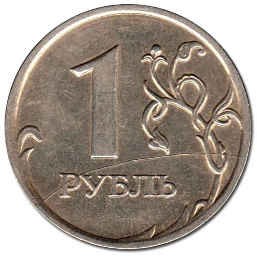 1 руб 2007 ммд 5 копеек 1945 года разновидности