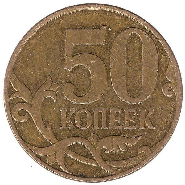 50 копеек 2007 года спб разновидности стоимость пенза нумизматика