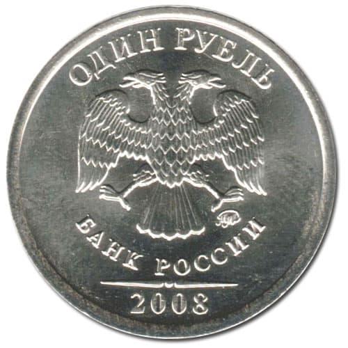 Сколько стоит рубль 2008 года 2 рубля самые дорогие монеты