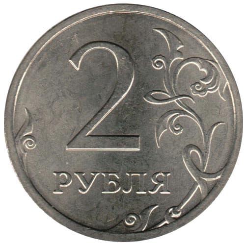 2 рубля 2009 года стоимость спмд немагнитная подклад из монет
