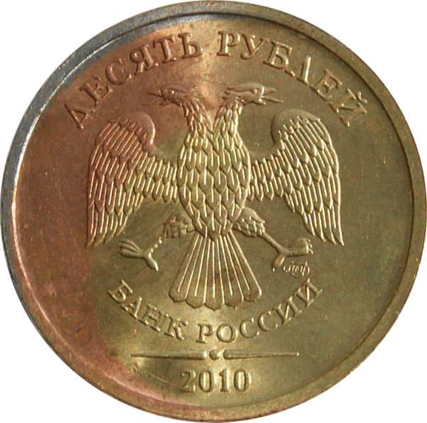 10 рублей 2010 разновидности мюнстермайфельд