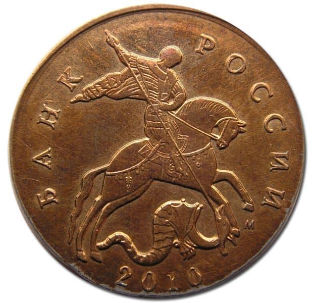 50 копеек 2010 года стоимость украина таблица юбилейных монет ссср 1961 1991