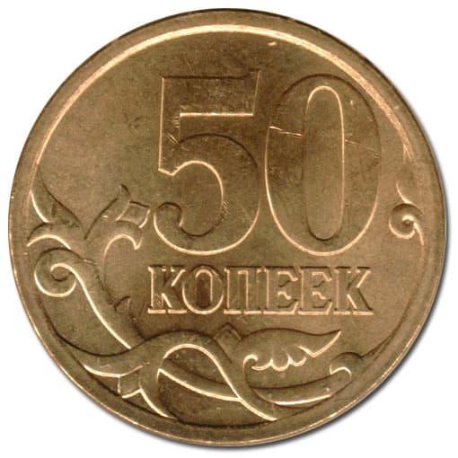 Продать 50 копеек 2010 года украина цена монета 1932 года ссср