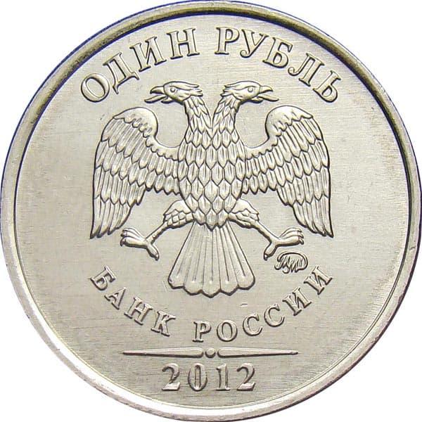1 руб 2012 цена mt win аукционы