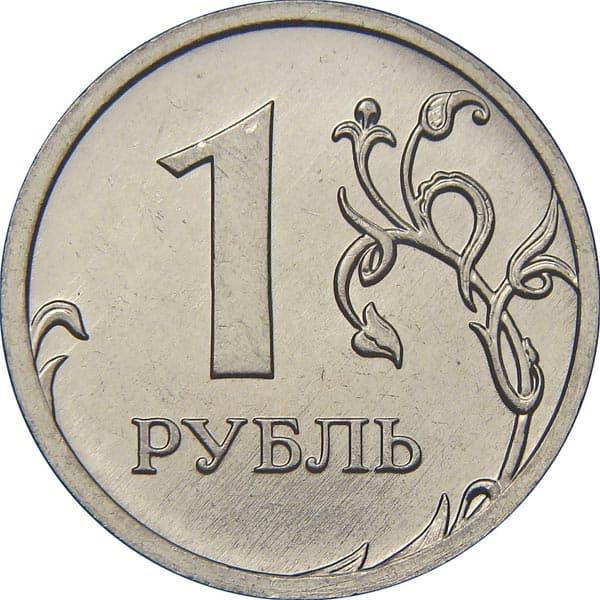 1 рубль 2014 года ммд с графическим знаком рубля цена