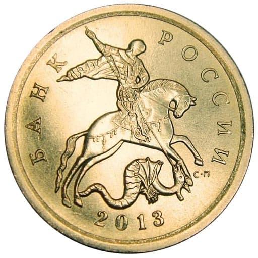 10 копеек 2013 года стоимость таганка монеты октябрь 2017