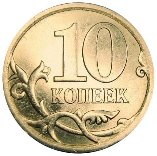 страны Россия 10 копеек 2013 года цена стотмост проведения