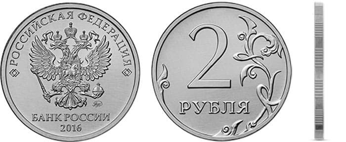 2 рублевая монета 2016 года монета рубль 1756 елизавета цена