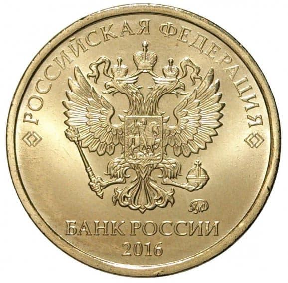 Монеты россии 10 рублей 2016 монета 3 копейки 1872 года цена