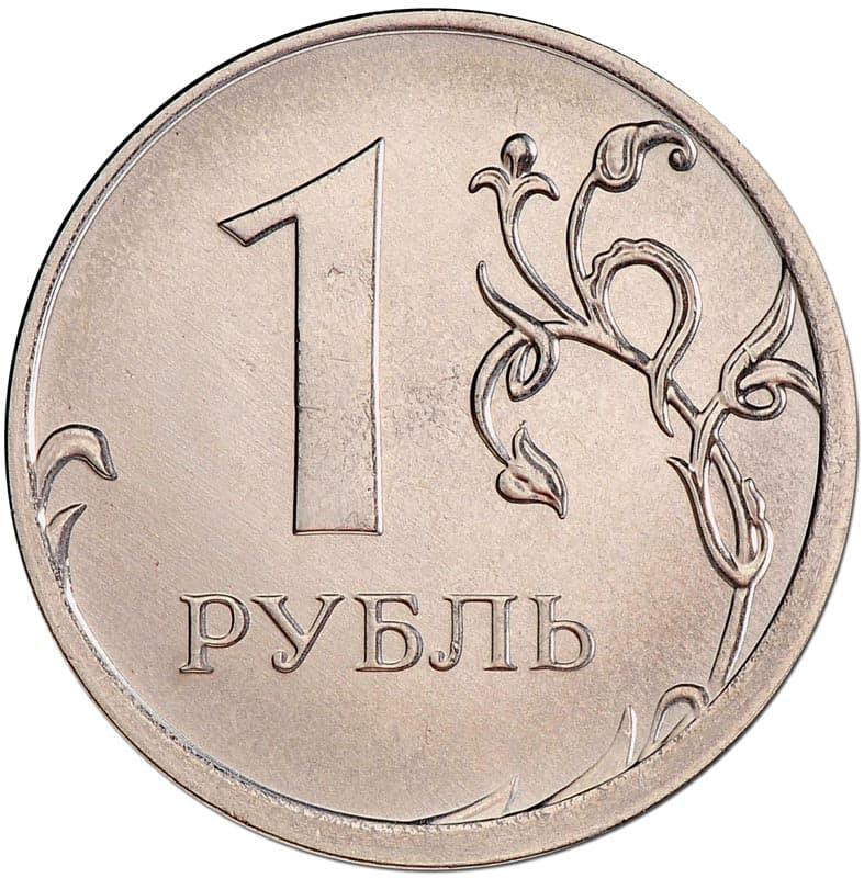 Нумизмат рубль ценные монеты россии 1 рубль 1997 года
