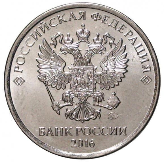 2 рубля 2016 года аверс