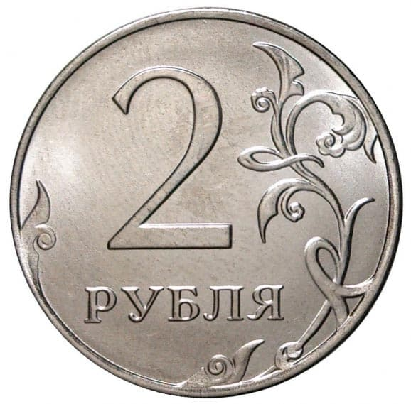 Сколько стоит монета 2 рубля 2016 года 25 ore sverige