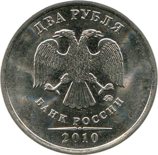 1 рубль 2010 года стоимость спмд цена копал купить в москве