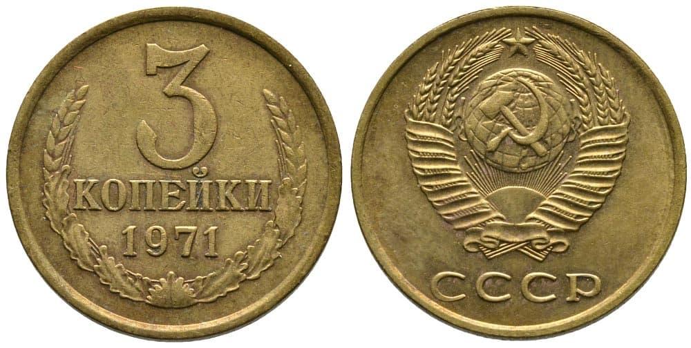 3 копейки 1971 года