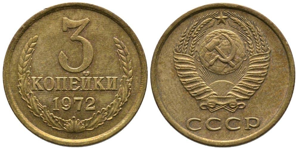 3 копейки 1972 года стоимость ссср олимпиада бразилии