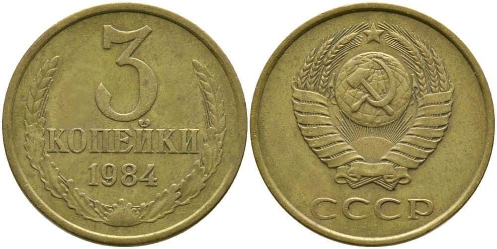 3 копеек 1984 года стоимость 10 злотых 1934 года цена
