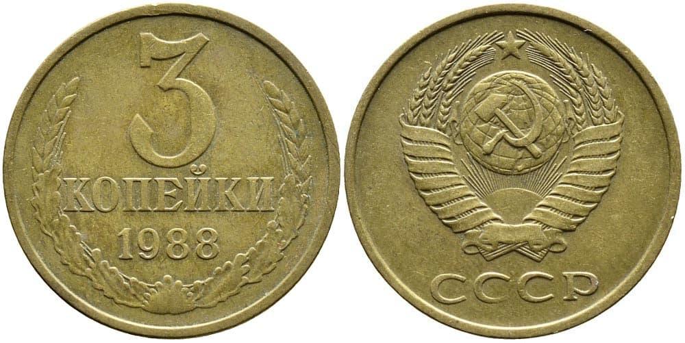 Сколько стоит 2 копейки 1988 года 10 рублей кострома 2002 цена