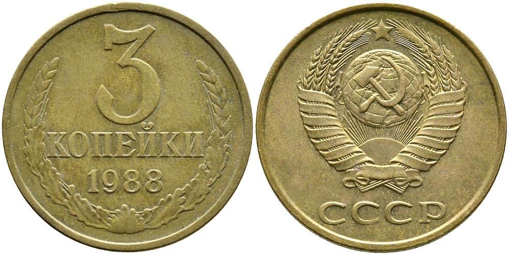 3 копейки 1988 купить 5 рублей 1901 года золото цена