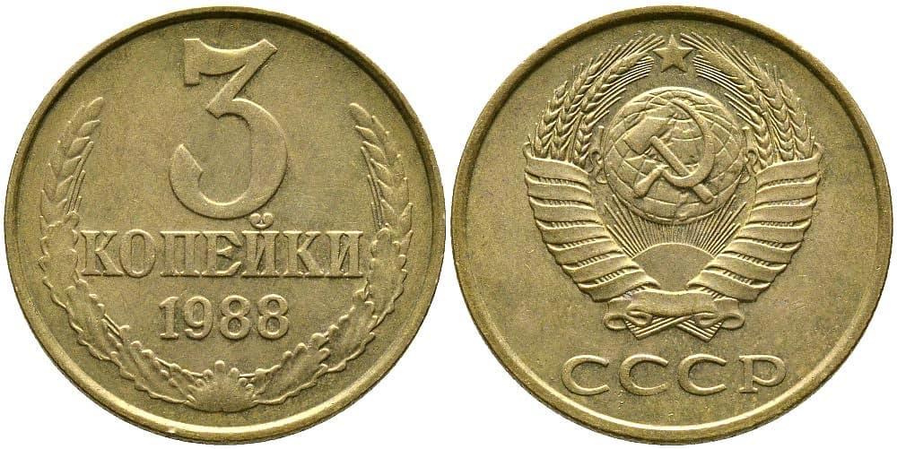 3 копейки ссср 1988 года цена крымские юбилейные монеты