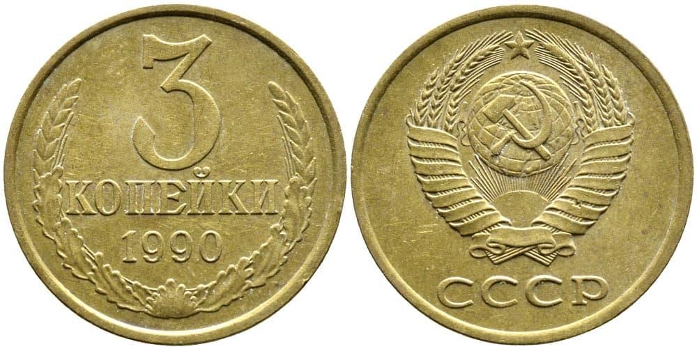 600 копеек это сколько рублей купить драхму александра македонского