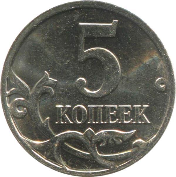Стоимость украинской 5 копеек2009 года 1р 1997г цена