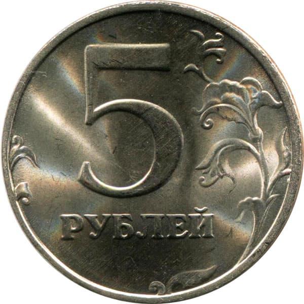 Монета 5 рублей 2010 года цена первые билеты метро
