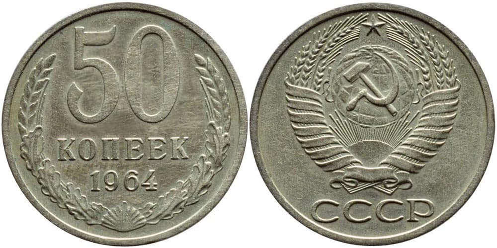 Монета ссср 50 копеек 1964 года цена цены на монеты 1991