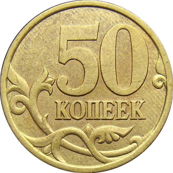 50 копеек фото бракованные монеты 2016 года