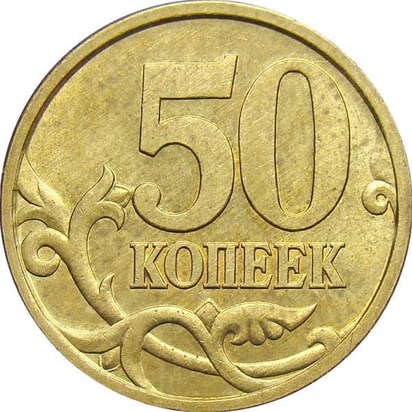 50 коп 2003 куплю монеты на вес