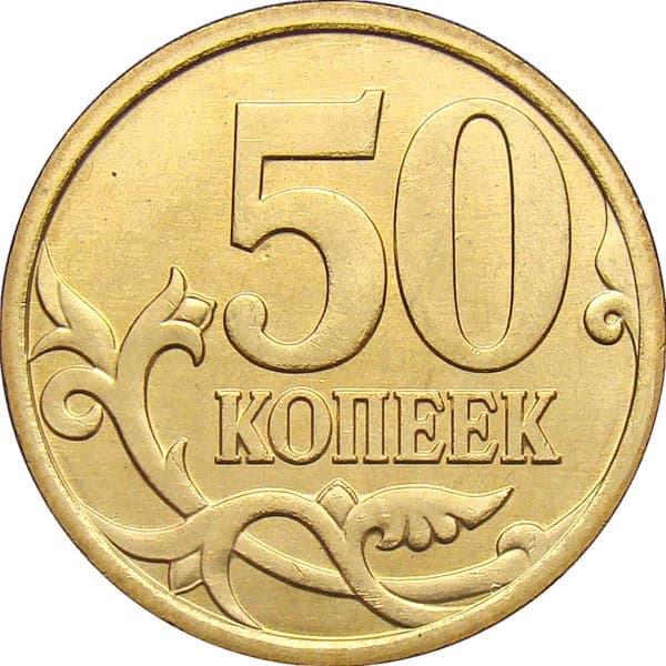 50 копеек 2007 года